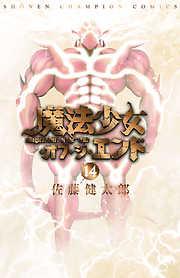 魔法少女・オブ・ジ・エンド 14-電子書籍