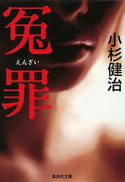 冤罪(鶴見京介弁護士シリーズ)