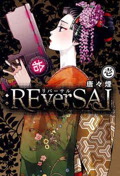 :REverSAL 1巻