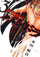東京闇虫 -2nd scenario-パンドラ 3巻