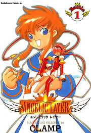 ANGELIC LAYER(1)