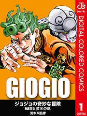 【カラー版】ジョジョの奇妙な冒険 第5部 1