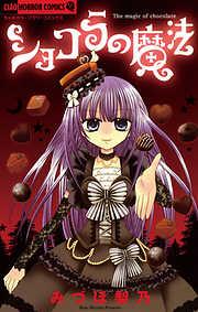 ショコラの魔法 1