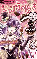 ショコラの魔法(11)~Knocking egg~