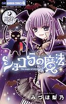 ショコラの魔法(13)~melty night~