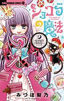 ショコラの魔法(17)~queen candy~