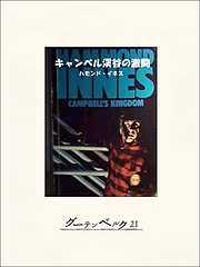 キャンベル渓谷の激闘-電子書籍