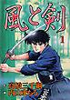 風と剣-電子書籍