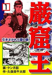 巌窟王-電子書籍