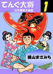 てんぐ大将 日本煙草王物語 1