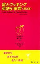 食とクッキング英語小事典 [第2版]