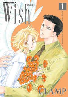 Wish(1)[新装版] - CLAMP   Gracelutheranbtown.org
