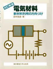 電気材料 新材料利用の方向づけ