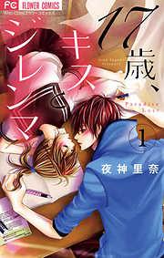 17歳、キスとジレンマ(1)-電子書籍