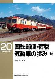 国鉄郵便・荷物気動車の歩み