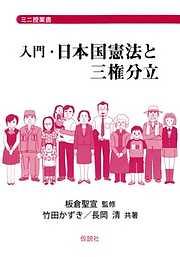入門・日本国憲法と三権分立-電子書籍