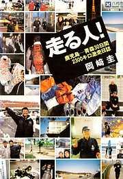 走る人!-鹿児島-青森30日間2300キロ激走日誌--電子書籍