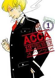 ACCA13区監察課1巻