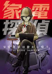 家電探偵は静かに嗤う。 1-電子書籍
