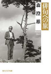 俳句への旅-電子書籍