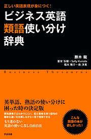 ビジネス英語類語使い分け辞典-電子書籍