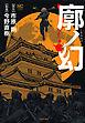 廓ノ幻-電子書籍