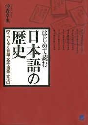 はじめて読む日本語の歴史