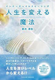 インナーチャイルドヒーリング 人生を変える魔法-電子書籍