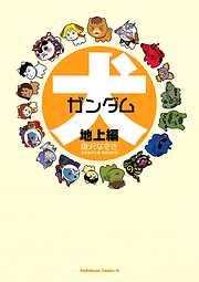 犬ガンダム-電子書籍