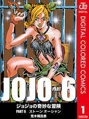 【カラー版】ジョジョの奇妙な冒険 第6部 1