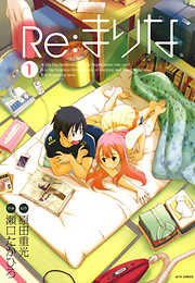 Re:まりな-電子書籍