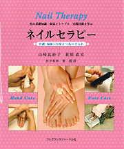 ネイルセラピー : 介護・福祉にも役立つ爪の手入れ : 爪の基礎知識病気とトラブル実践技術を学ぶ-電子書籍
