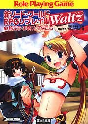 新ソード・ワールドRPGリプレイ集Waltz