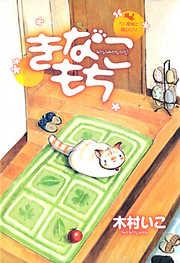 きなこもち~5人家族と猫ひとり~-電子書籍