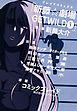 新藤☆劇場 GET WILD-電子書籍