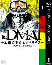 Dr.DMAT~瓦礫の下のヒポクラテス~