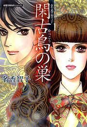 Best of 名香智子(1) 閑古烏の巣