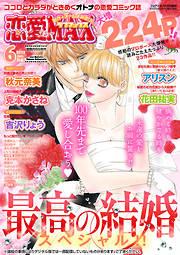 恋愛LoveMAX 2013年6月号
