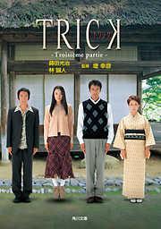 TRICK ―Troisieme partie―-電子書籍