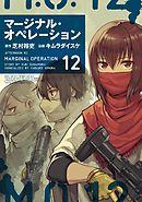 マージナル・オペレーション 12巻