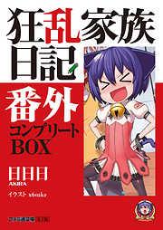 狂乱家族日記番外 コンプリートBOX-電子書籍