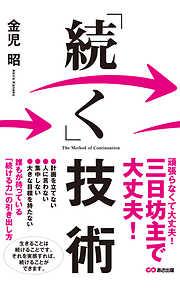 「続く」技術(あさ出版電子書籍)