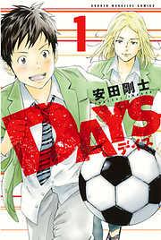 DAYS 1巻-電子書籍