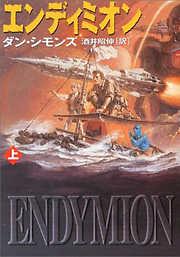 エンディミオン(上)