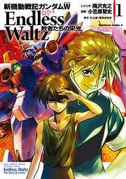 新機動戦記ガンダムW Endless Waltz 敗者たちの栄光-電子書籍