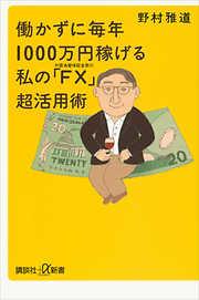 働かずに毎年1000万円稼げる 私の「FX(外国為替保証金取引)」超活用術