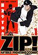 ZIP!―なぐれ― (1)