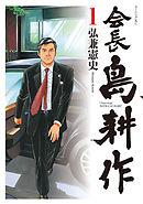 会長 島耕作(1)