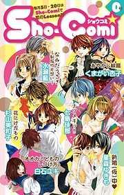 Sho-Comi 特別版0号 名シーンセレクション