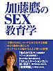 加藤鷹のSEX教育学-電子書籍